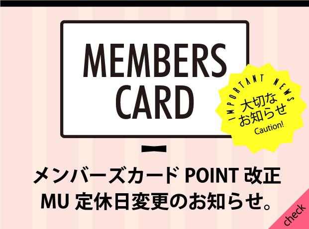 メンバーズカードPOINT改正&MU定休日変更