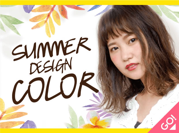 SUMMERデザインカラー♪