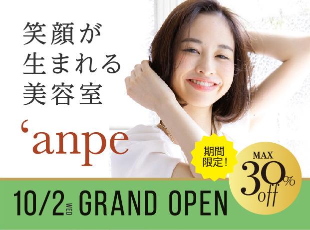 また通いたくなる大人気サロン「アンプ」が10/2グランドオープン!!
