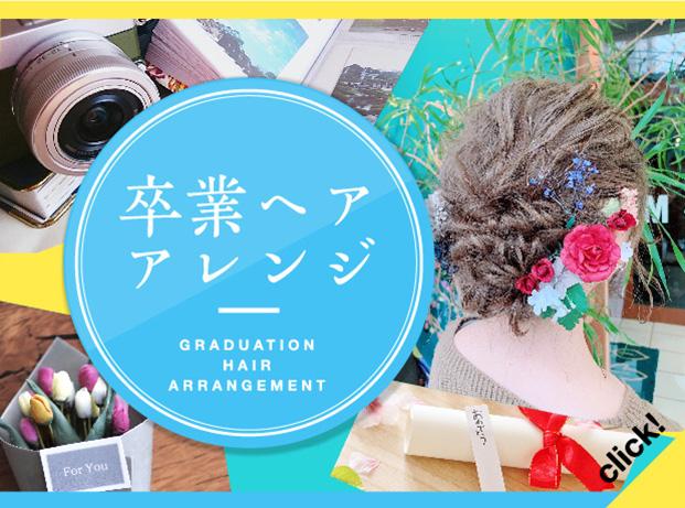一生の思い出に残るから、とびっきり可愛く♥卒業式でしたいヘアアレンジ集