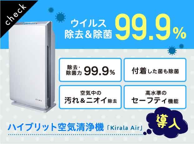 ウイルスを消し去る、次世代のハイブリット空気清浄機を導入しました!!
