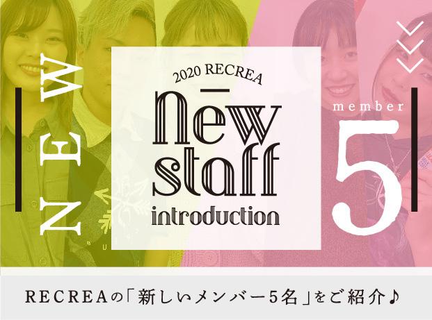 4月度から入社したレクリアの「新しいメンバー」5人をご紹介します