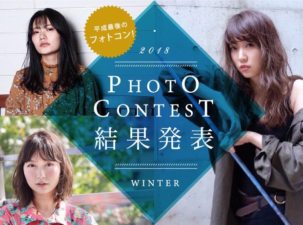 「平成最後の冬」に輝いたスタッフはだれだ!?フォトコンテスト結果発表!