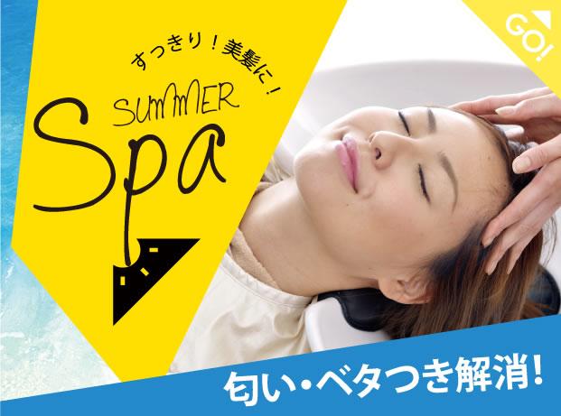 頭皮の「匂いやベタつき」が気になる方必見!夏のヘッドスパ特集!