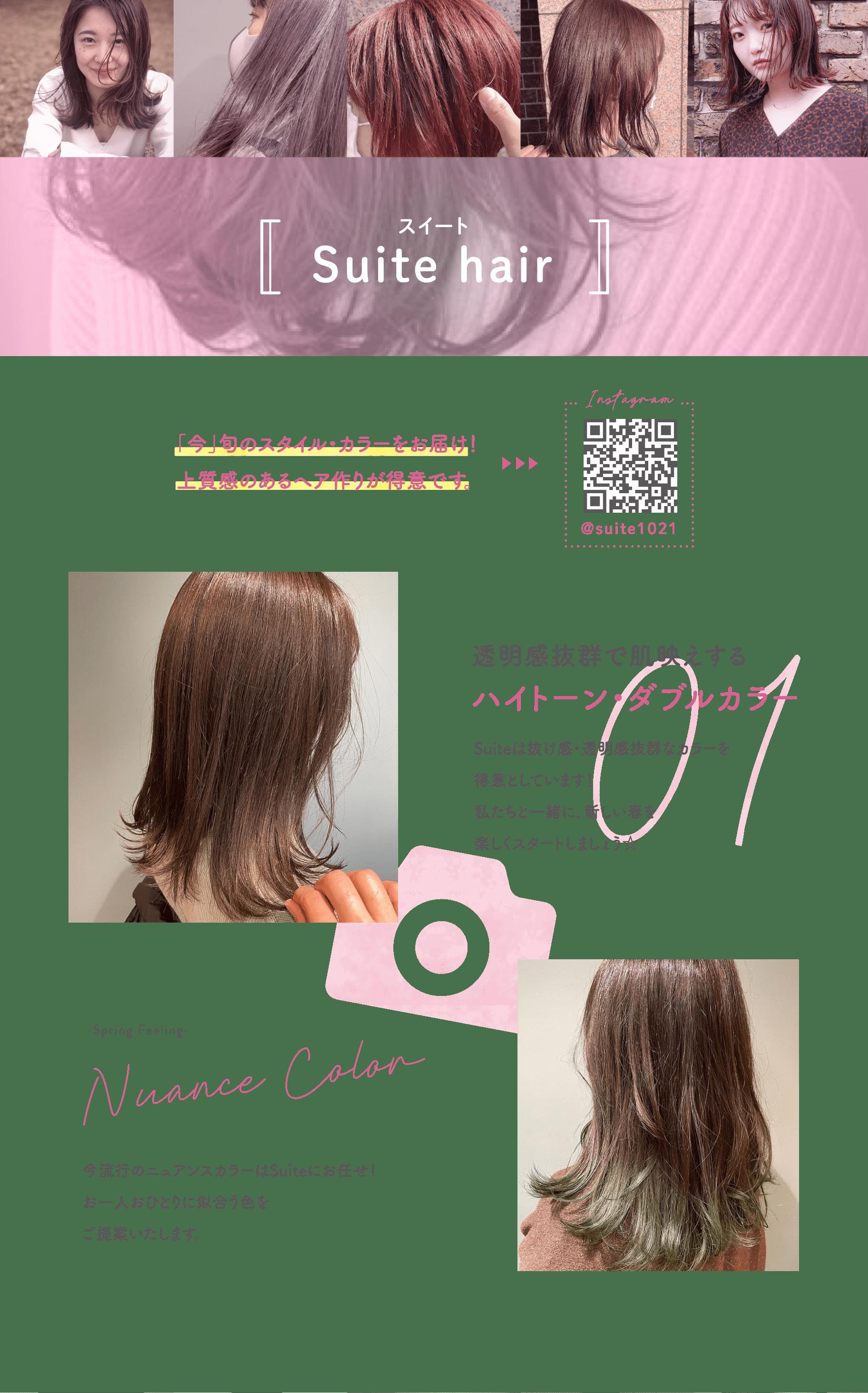 Suite hair