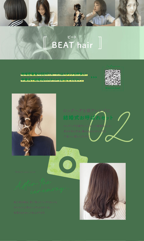BEAT hair