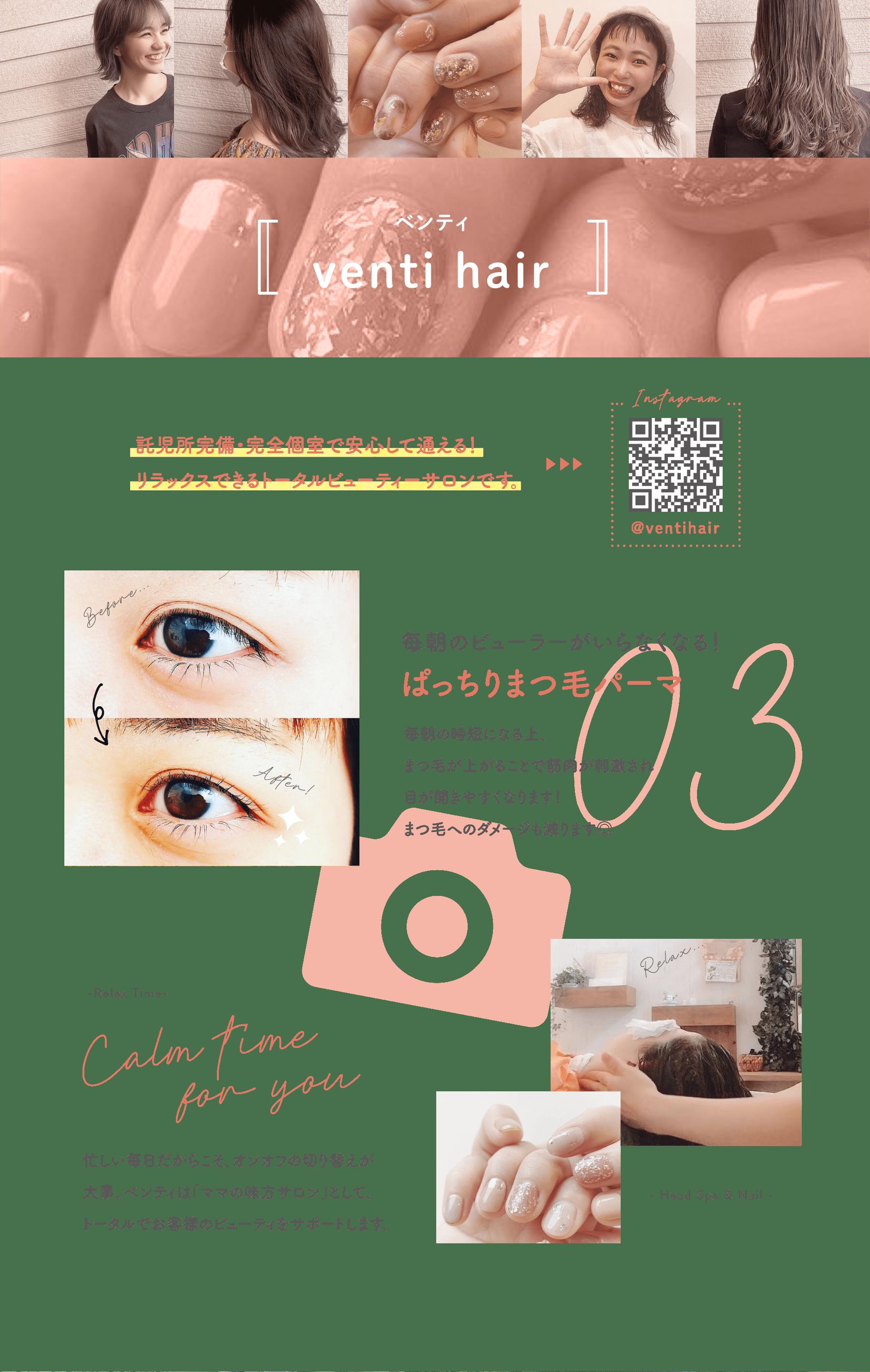 venti hair